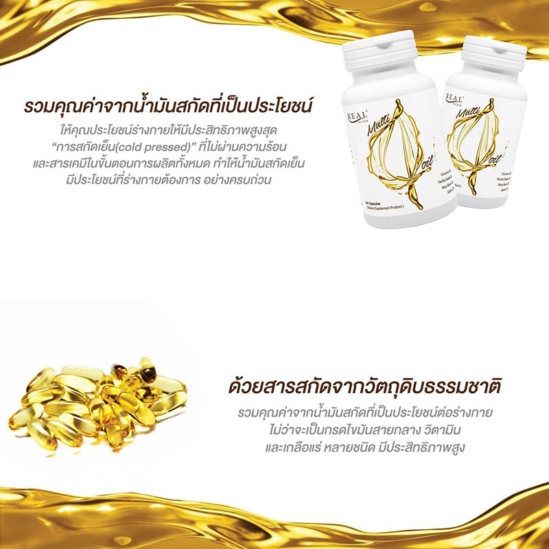 Real Elixir Multi 4 Oil 60 Capsule