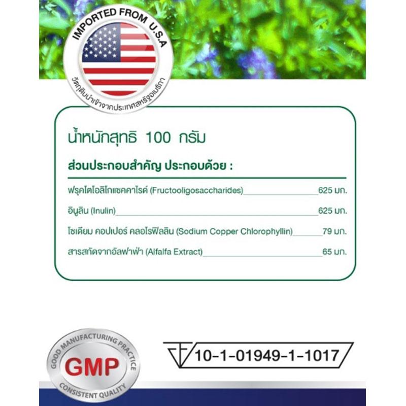 Real Elixir Alfa Chlorophyll Plus 100 g