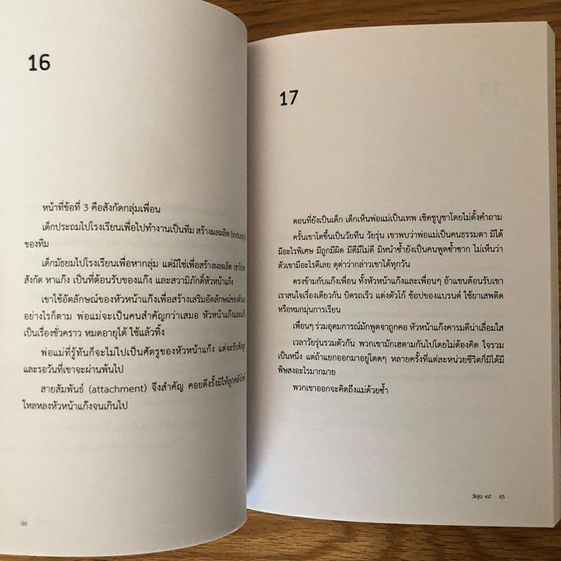 หนังสือ วัยรุ่น 4.0 ทำความเข้าใจ มนุษย์วัยรุ่น 03