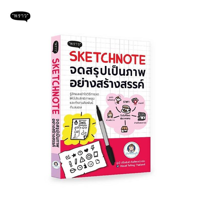 หนังสือ Sketchnote จดสรุปเป็นภาพอย่างสร้างสรรค์ 01