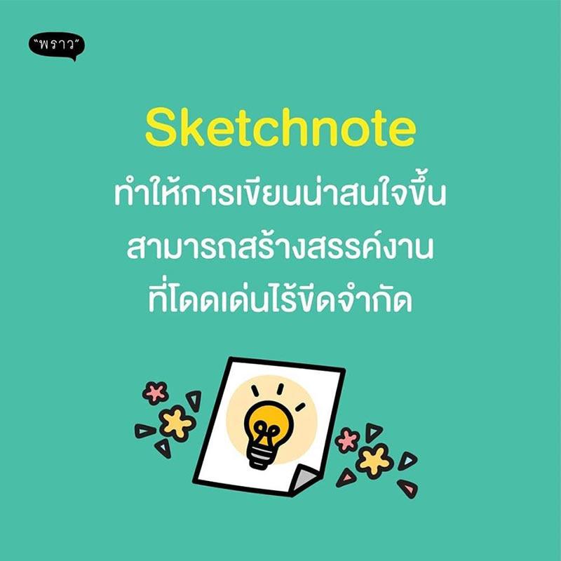 หนังสือ Sketchnote จดสรุปเป็นภาพอย่างสร้างสรรค์ 03