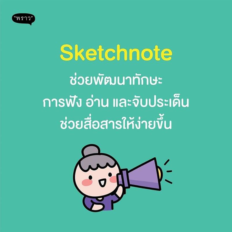 หนังสือ Sketchnote จดสรุปเป็นภาพอย่างสร้างสรรค์ 04