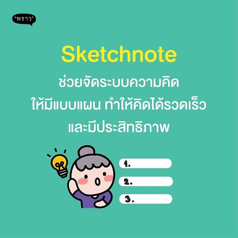 หนังสือ Sketchnote จดสรุปเป็นภาพอย่างสร้างสรรค์ 05