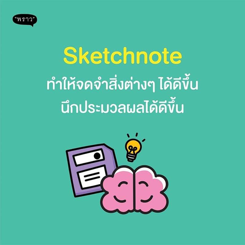 หนังสือ Sketchnote จดสรุปเป็นภาพอย่างสร้างสรรค์ 06