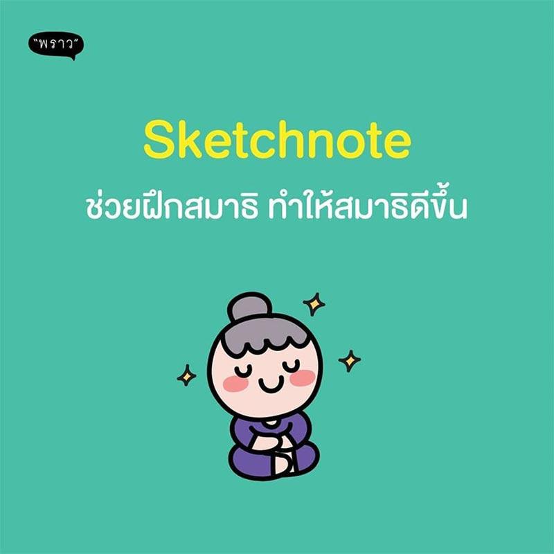 หนังสือ Sketchnote จดสรุปเป็นภาพอย่างสร้างสรรค์ 07