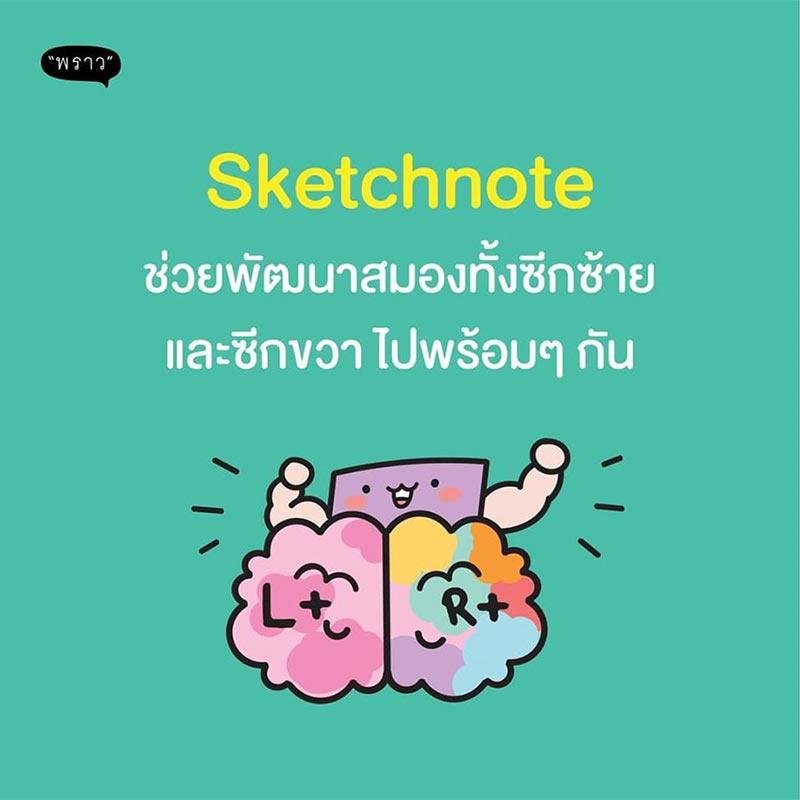 หนังสือ Sketchnote จดสรุปเป็นภาพอย่างสร้างสรรค์ 08
