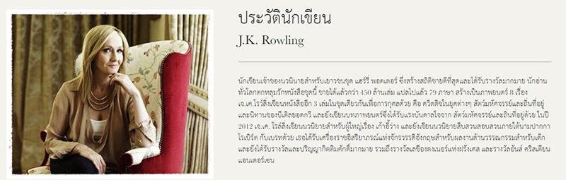 หนังสือ แฮร์รี่พอตเตอร์ กับถ้วยอัคนี ฉบับภาพประกอบ 4 สี 04