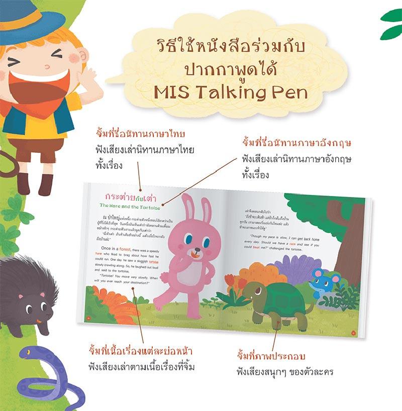 หนังสือ อีสปเด็กดี 50 เรื่อง (ปกแข็ง) 01