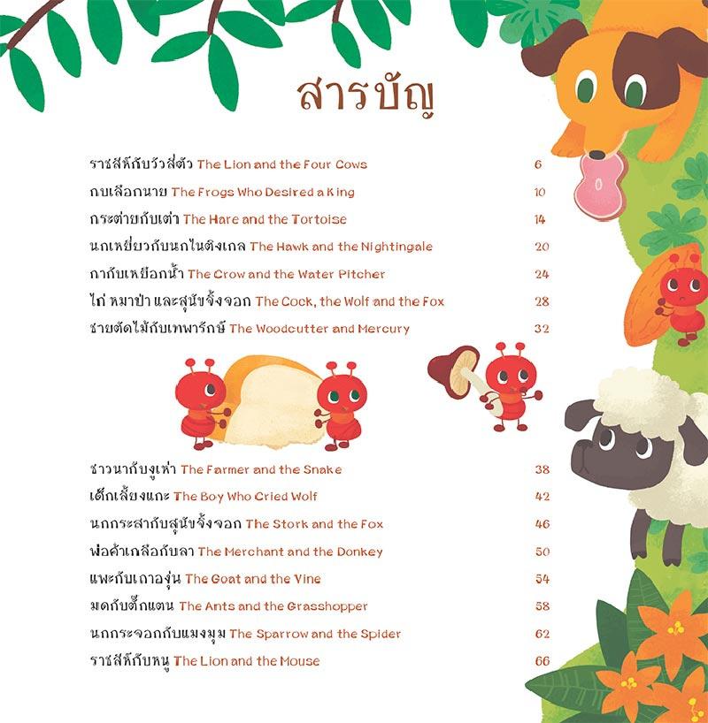 หนังสือ อีสปเด็กดี 50 เรื่อง (ปกแข็ง) 02