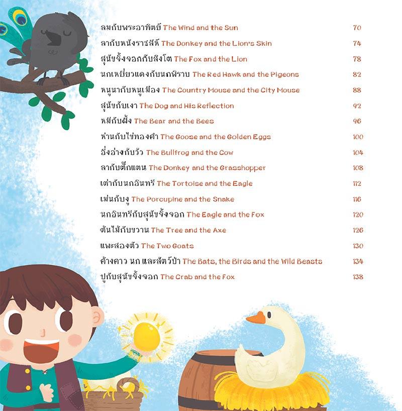 หนังสือ อีสปเด็กดี 50 เรื่อง (ปกแข็ง) 03