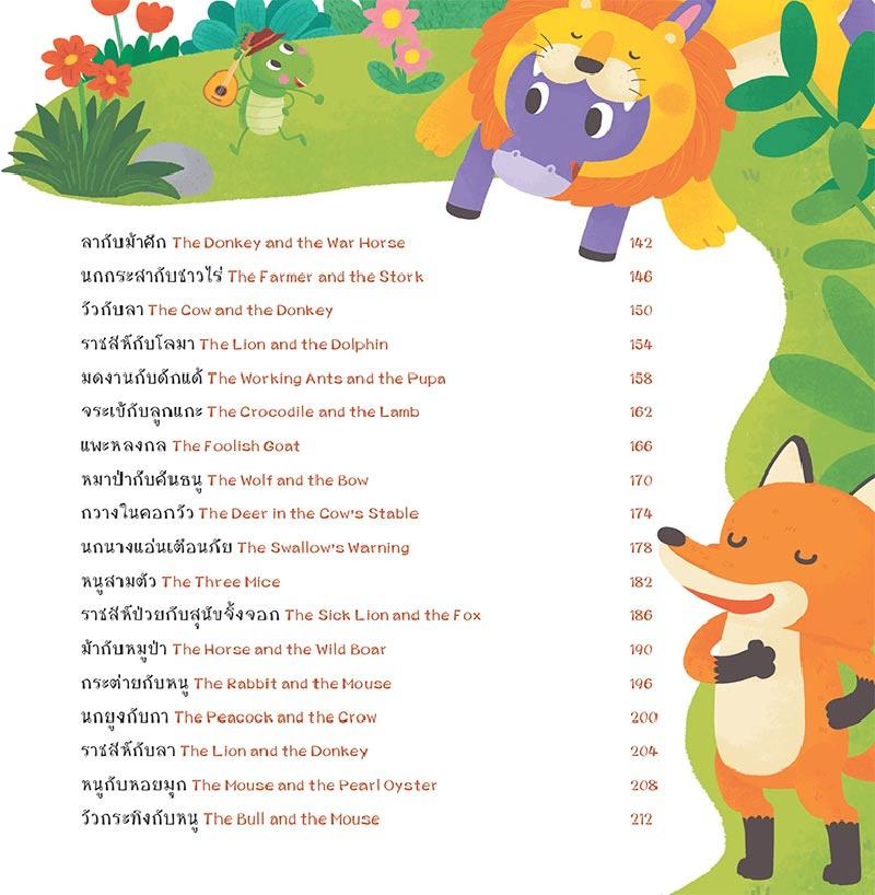 หนังสือ อีสปเด็กดี 50 เรื่อง (ปกแข็ง) 04