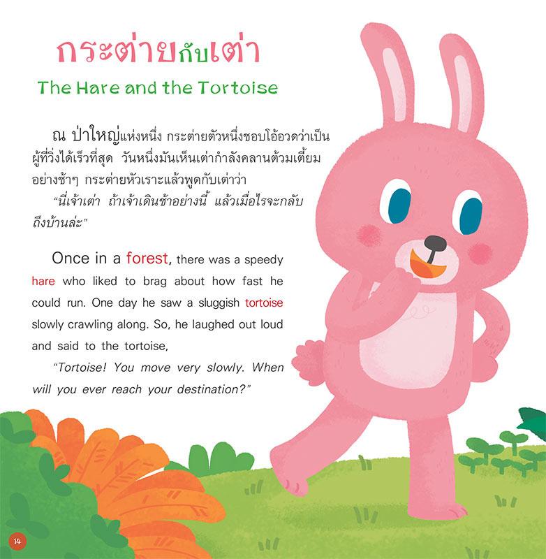 หนังสือ อีสปเด็กดี 50 เรื่อง (ปกแข็ง) 05