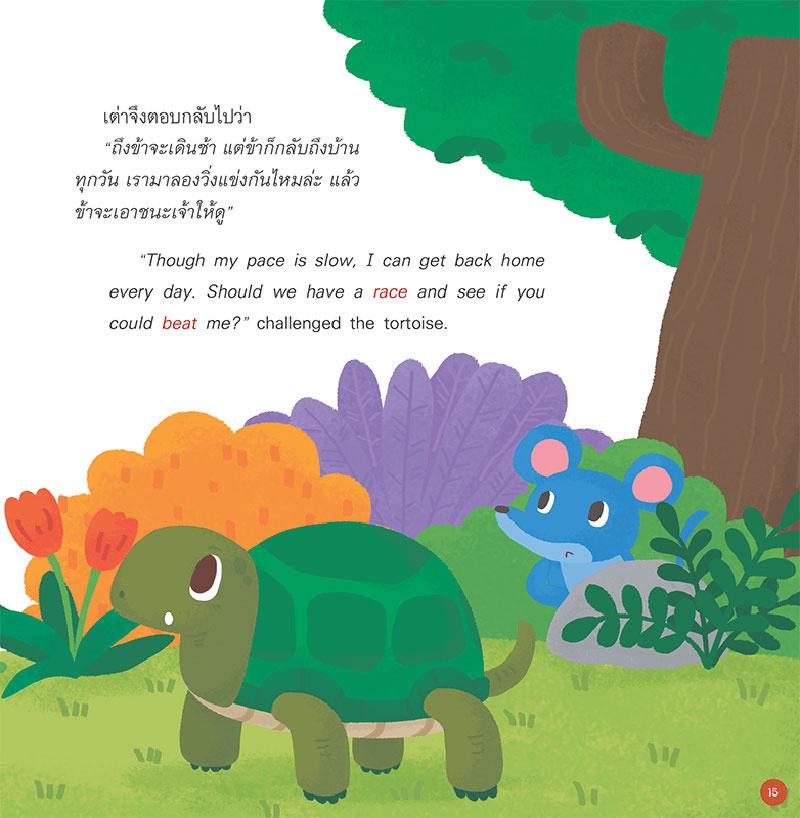 หนังสือ อีสปเด็กดี 50 เรื่อง (ปกแข็ง) 06