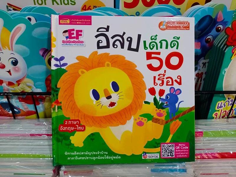 หนังสือ อีสปเด็กดี 50 เรื่อง (ปกแข็ง) 11
