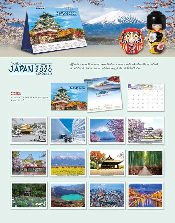 ปฏิทินตั้งโต๊ะ JAPAN 2020 02
