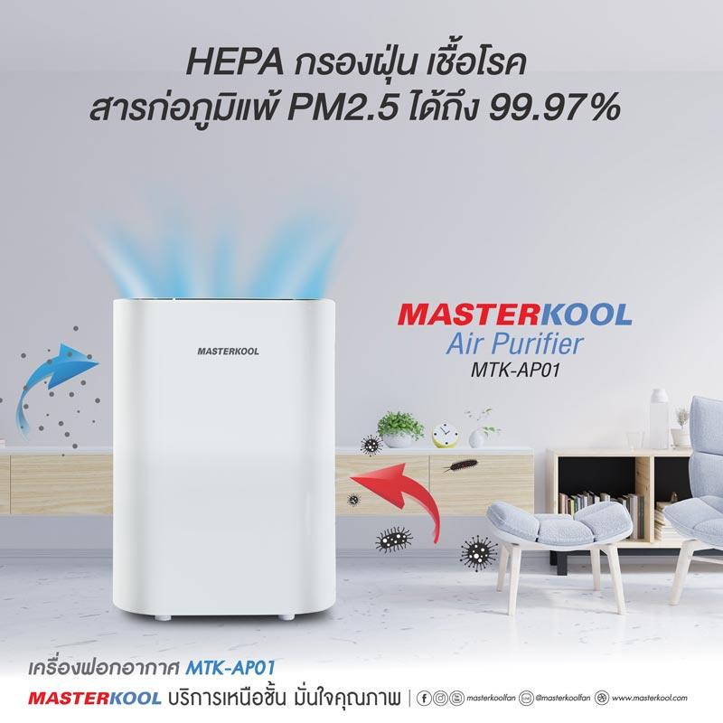 MASTERKOOL เครื่องฟอกอากาศ รุ่น MTK-AP01