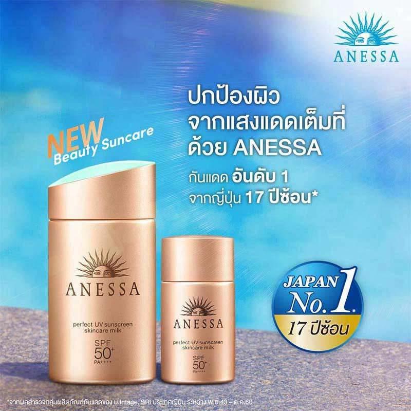 05 Anessa Perfect UV Sunscreen Milk SPF 50+ 20 ml Free Senka Mask 2 sheets
