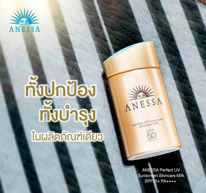 06 Anessa Perfect UV Sunscreen Milk SPF 50+ 20 ml Free Senka Mask 2 sheets