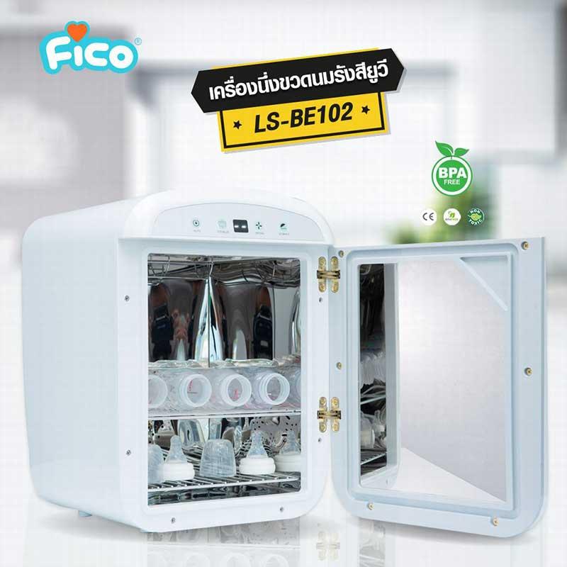 Fico เครื่องฆ่าเชื้อขวดนมด้วยแสง UV