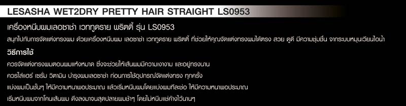 04 LESASHA เครื่องหนีบถนอมเส้นผม WET 2 DRY PRETTY HAIR STRAIGHTENER รุ่น LS0953