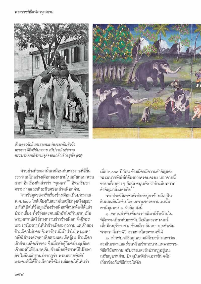หนังสือ พระราชพิธีแห่งกรุงสยาม 01