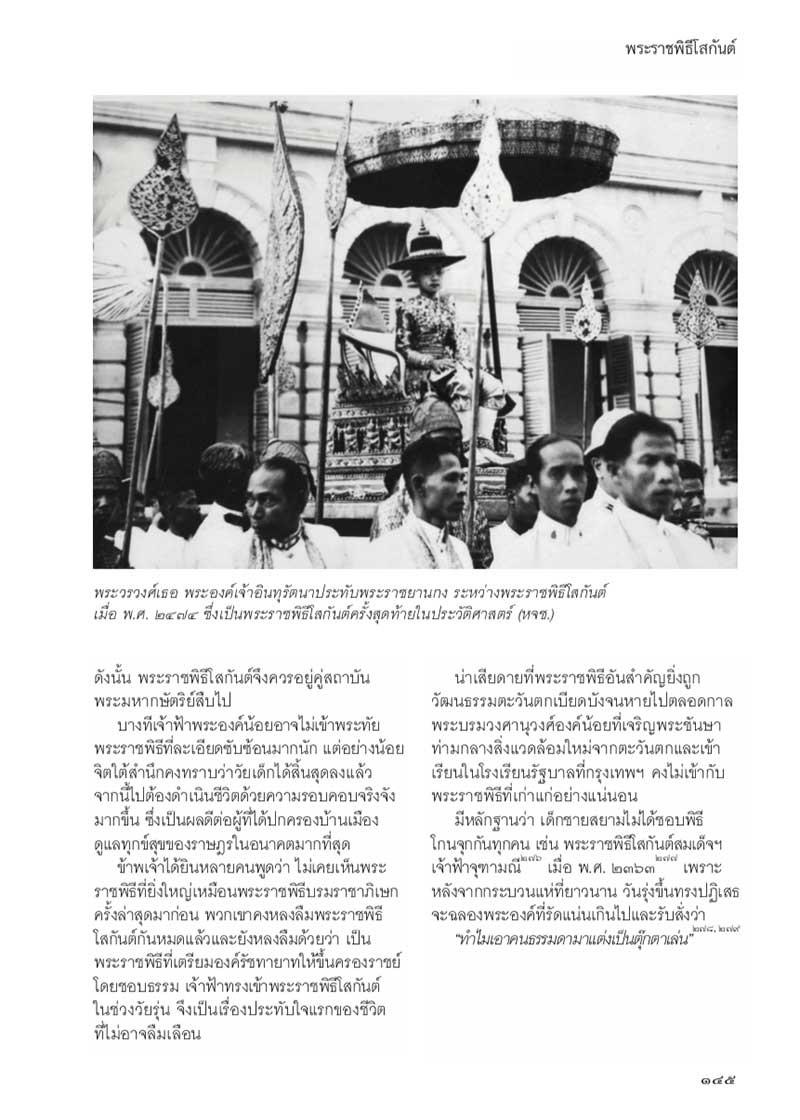 หนังสือ พระราชพิธีแห่งกรุงสยาม 03