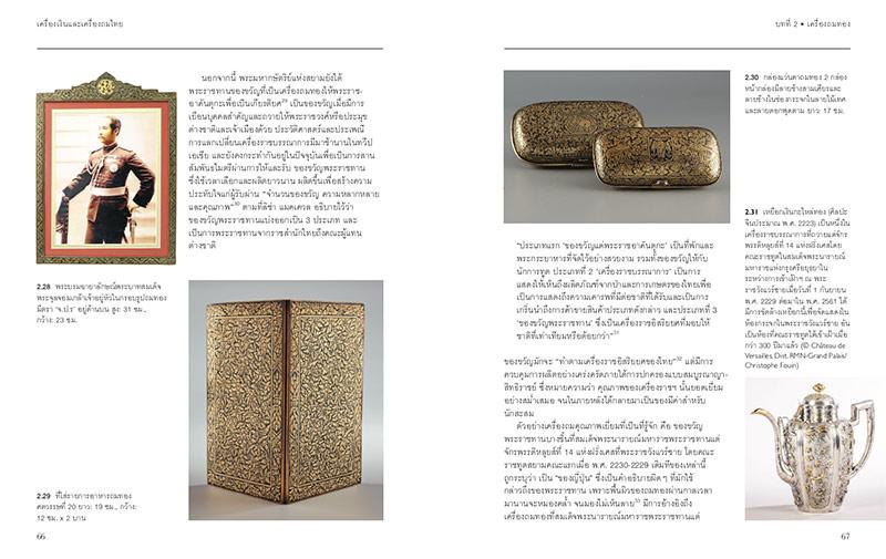 หนังสือ เครื่องเงินและเครื่องถมไทย 02