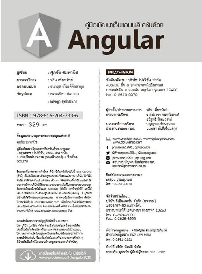 หนังสือ คู่มือพัฒนาเว็บแอพพลิเคชันด้วย Angular