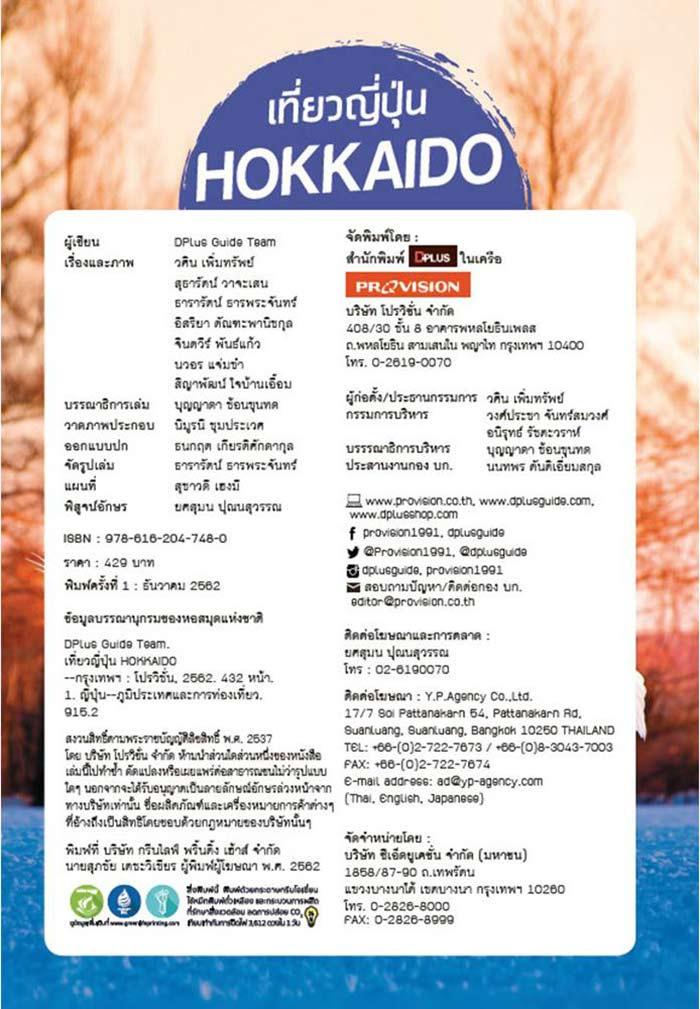 หนังสือ เที่ยวญี่ปุ่น Hokkaido 01