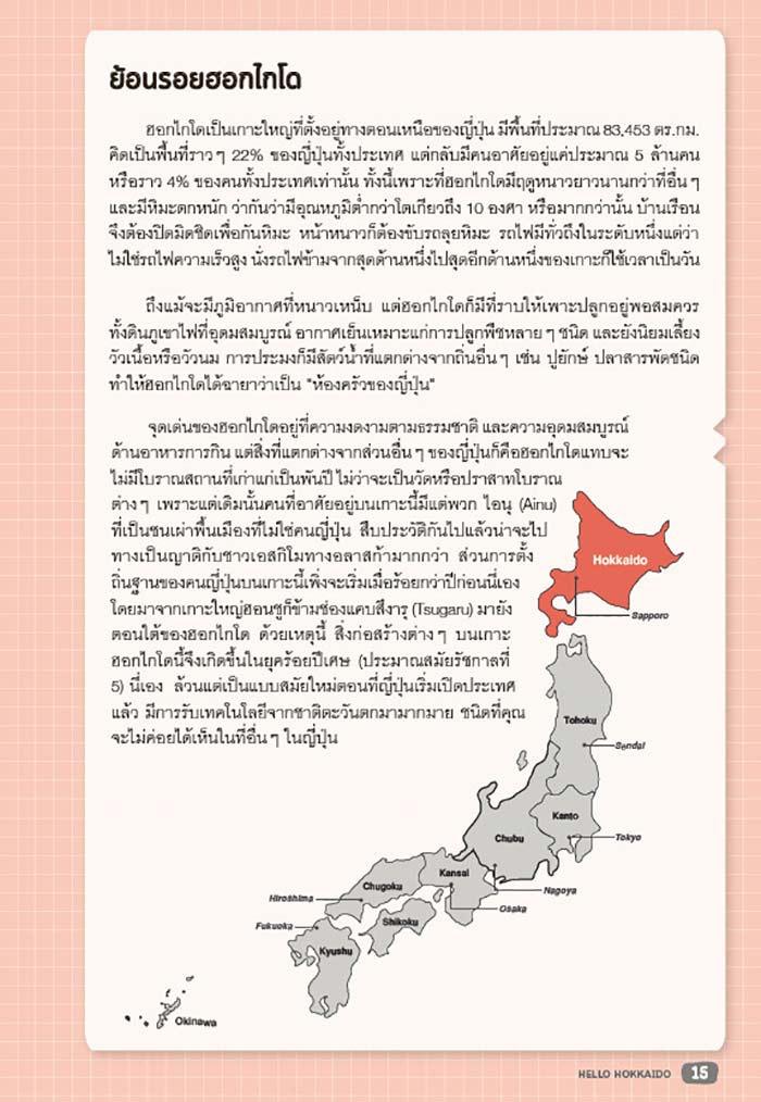 หนังสือ เที่ยวญี่ปุ่น Hokkaido 02