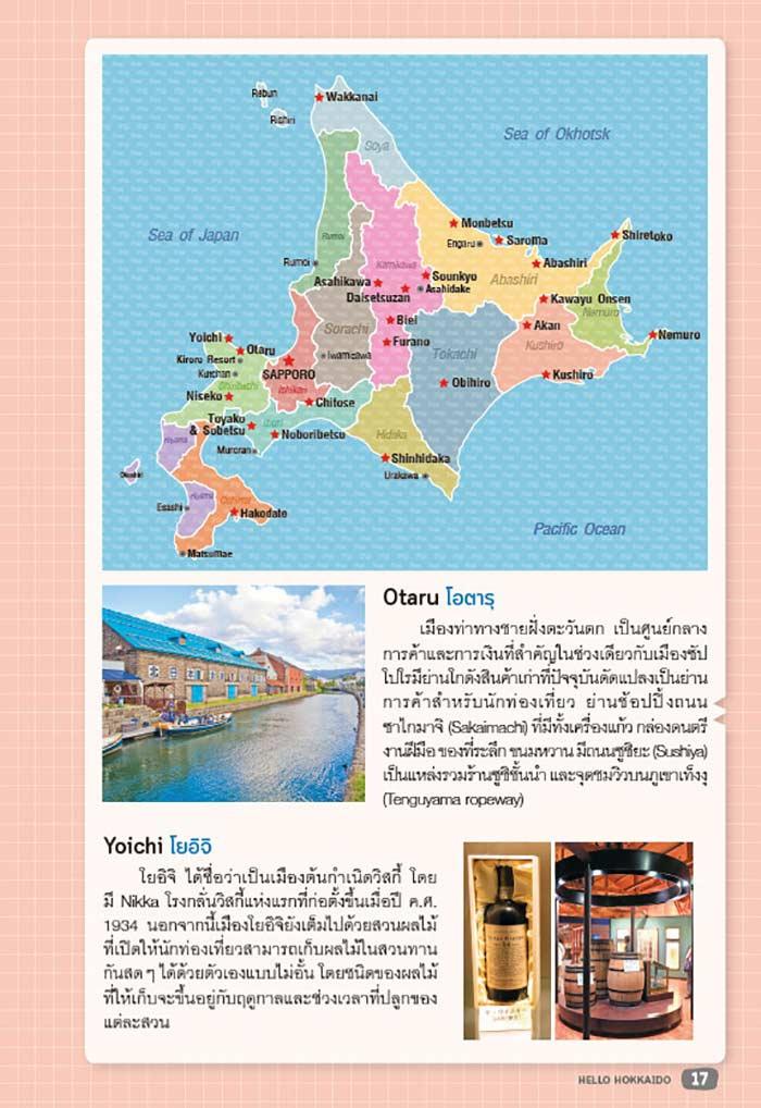 หนังสือ เที่ยวญี่ปุ่น Hokkaido 04