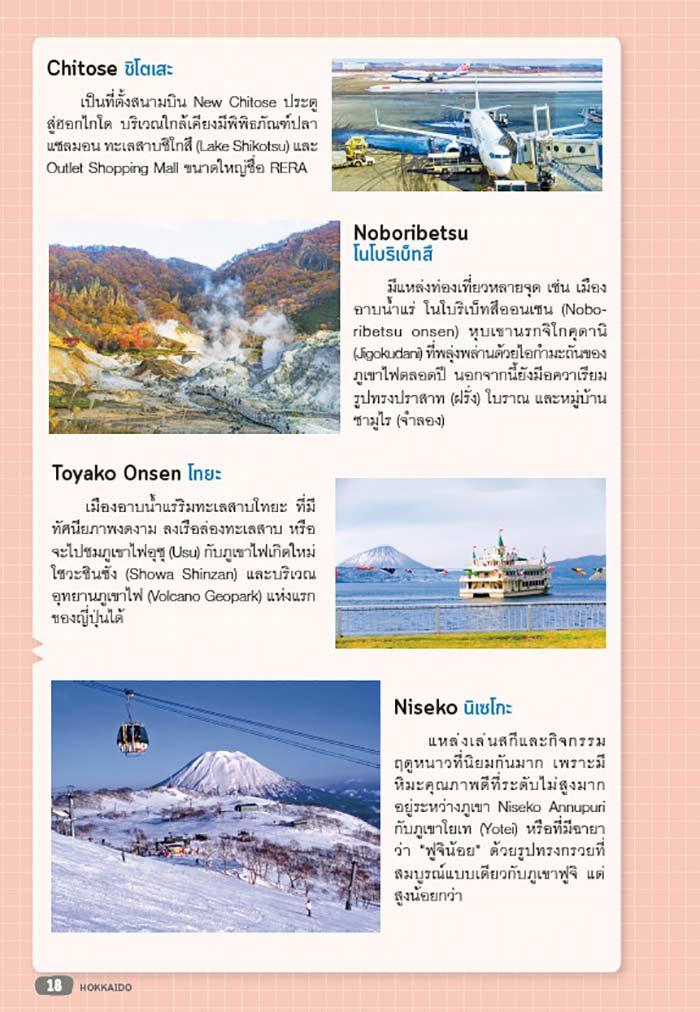 หนังสือ เที่ยวญี่ปุ่น Hokkaido 05