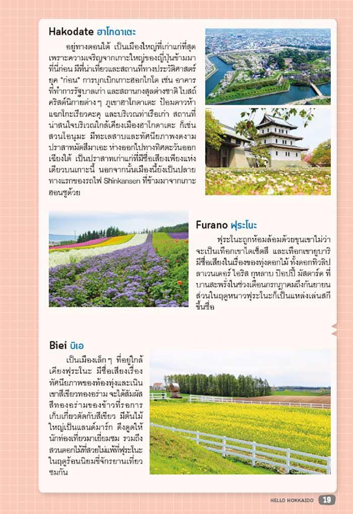 หนังสือ เที่ยวญี่ปุ่น Hokkaido 06