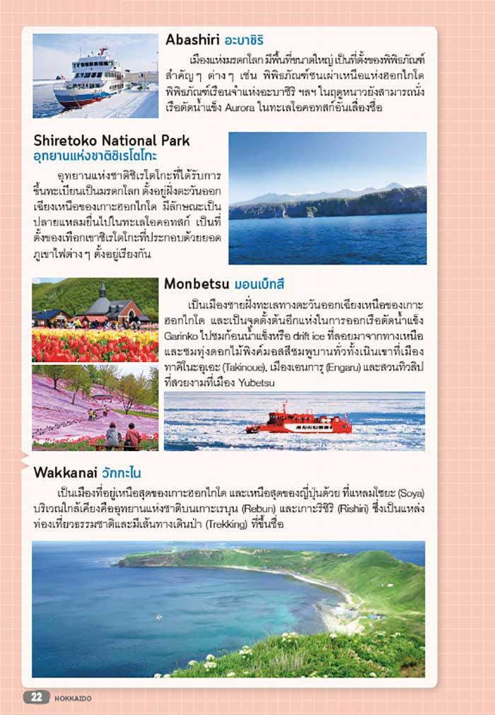 หนังสือ เที่ยวญี่ปุ่น Hokkaido 09