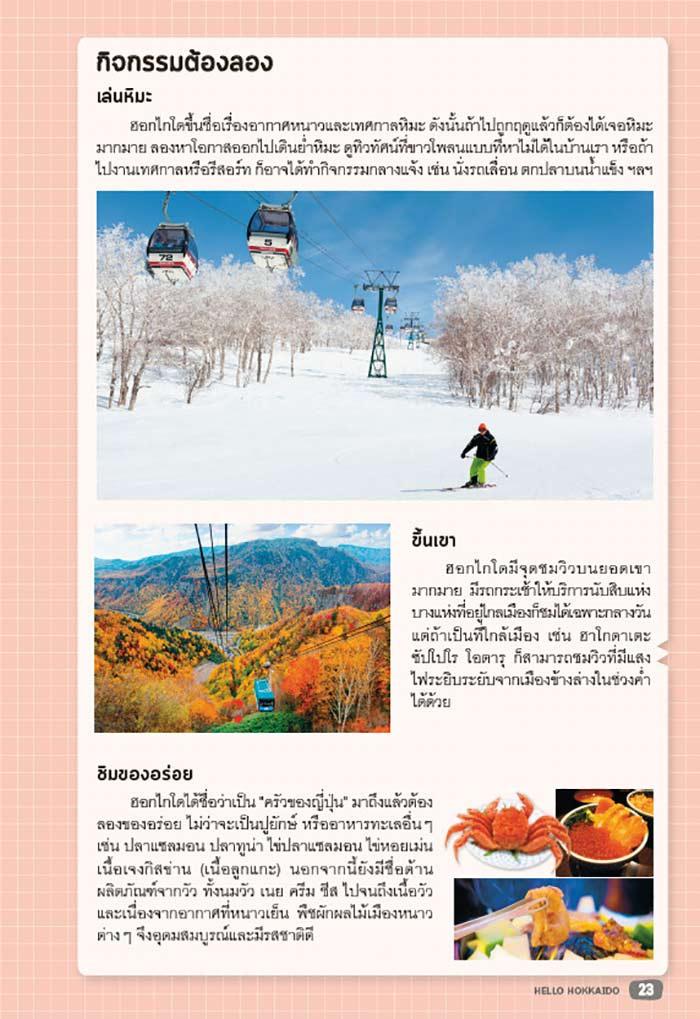 หนังสือ เที่ยวญี่ปุ่น Hokkaido 10