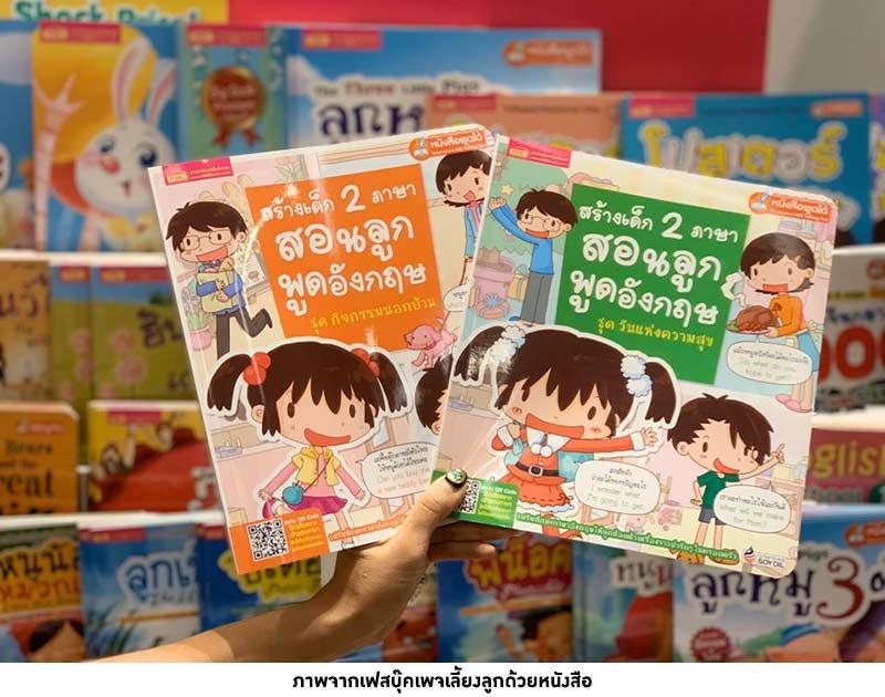 หนังสือ สร้างเด็ก 2 ภาษาสอนลูกพูดอังกฤษ ชุด กิจกรรมนอกบ้าน