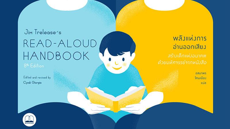 หนังสือ พลังแห่งการอ่านออกเสียง Jim Trelease's Read-Aloud Handbook (8th Edition)