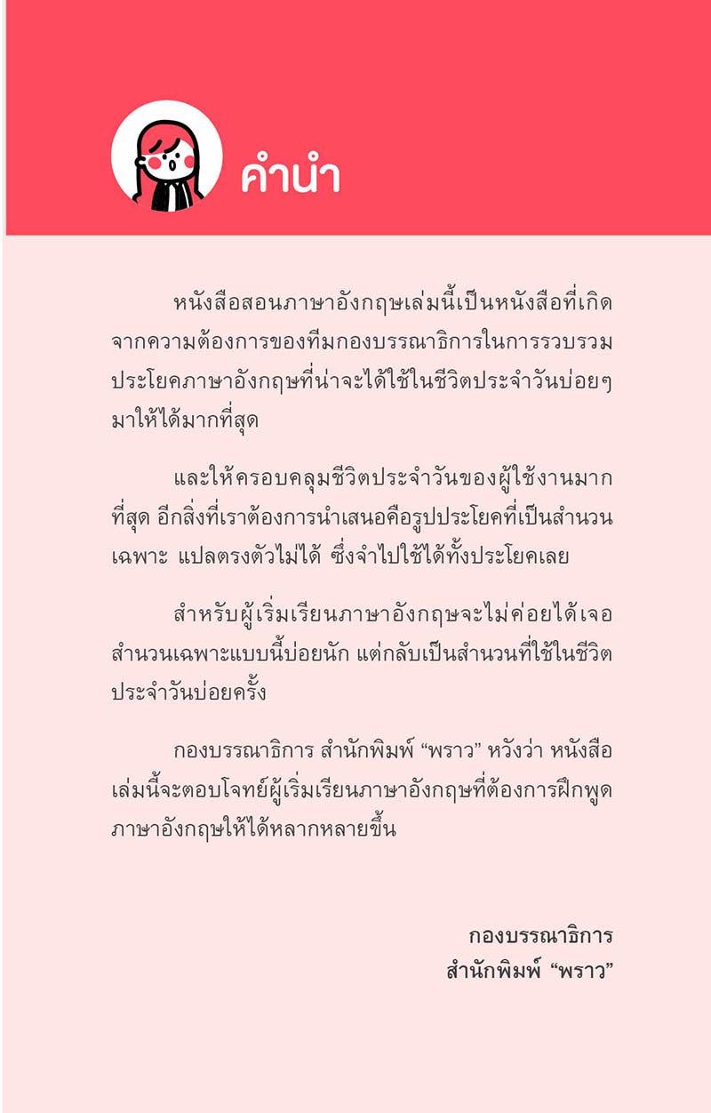 หนังสือ 1,000 ประโยคภาษาอังกฤษใช้บ่อยในชีวิตประจำวัน 01