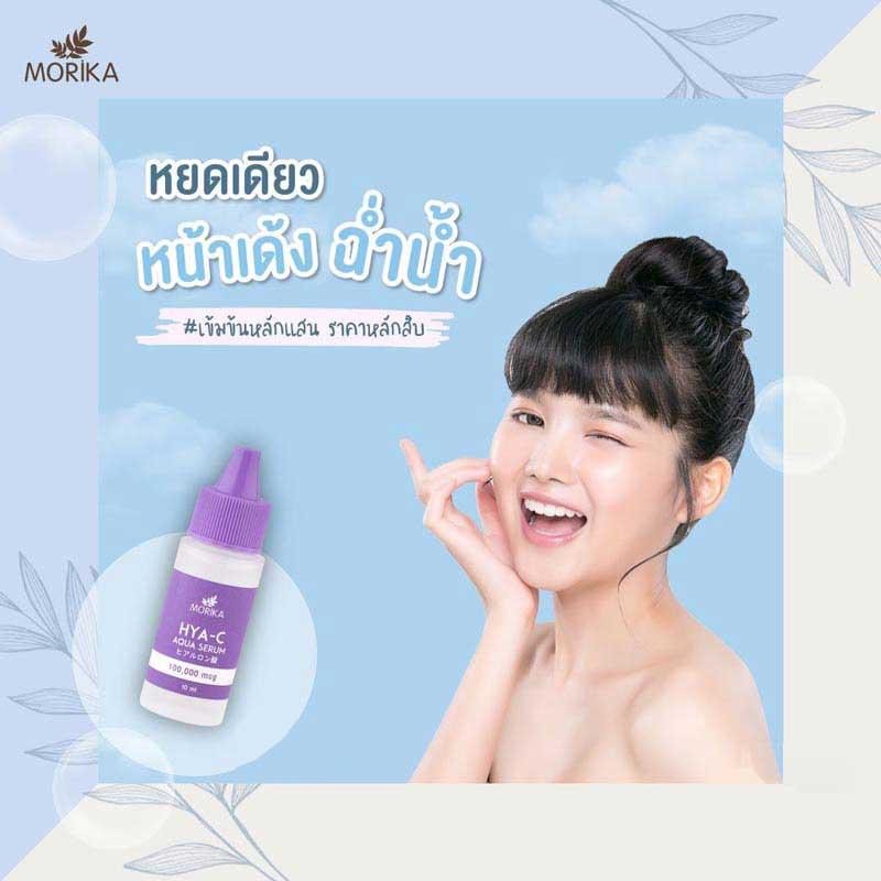 01 Morika หัวเชื้อไฮยา Hya C Aqua Serum 10 มล. (แพ็ค3)