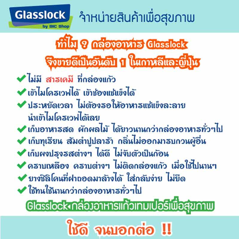 Glasslock-04