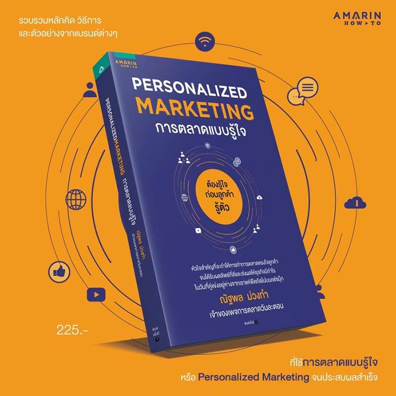 หนังสือ Personalized Marketing การตลาดแบบรู้ใจ