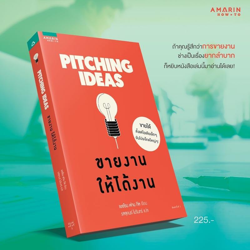 หนังสือ Pitching Ideas ขายงานให้ได้งาน