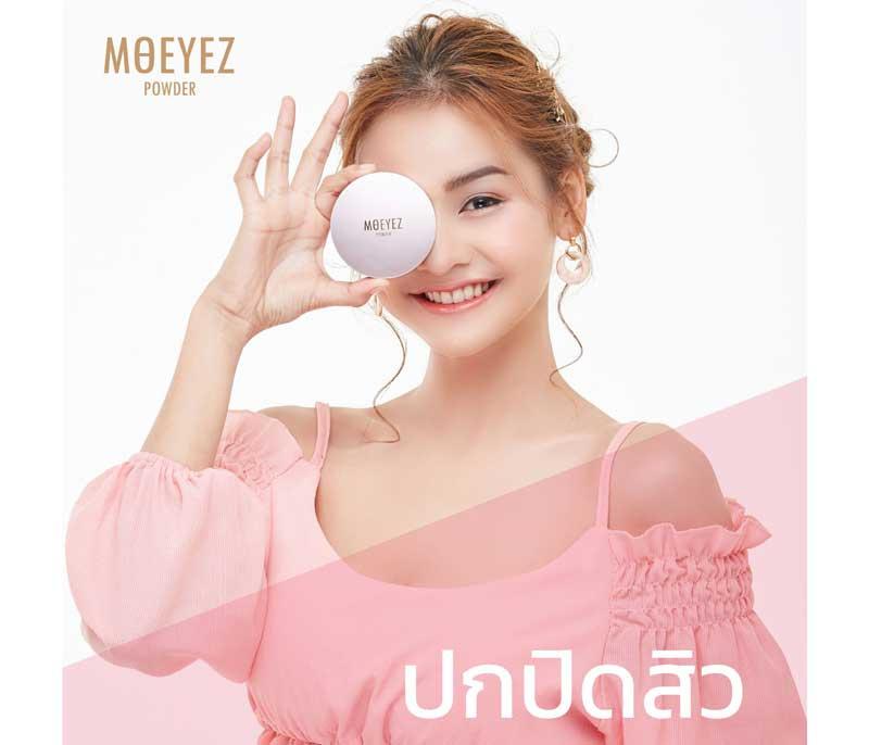 06 Moeyez แป้งผสมรองพื้น UV & Light Protection Powder SPF 30 PA++ 10 กรัม