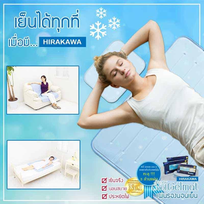 Hirakawa ชุดเซ็ต หมอนรองนอนเย็น+แผ่นรองนอนเย็น (แผ่นใหญ่)