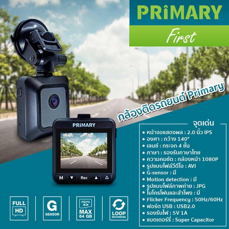 Primary กล้องติดรถยนต์ รุ่น First