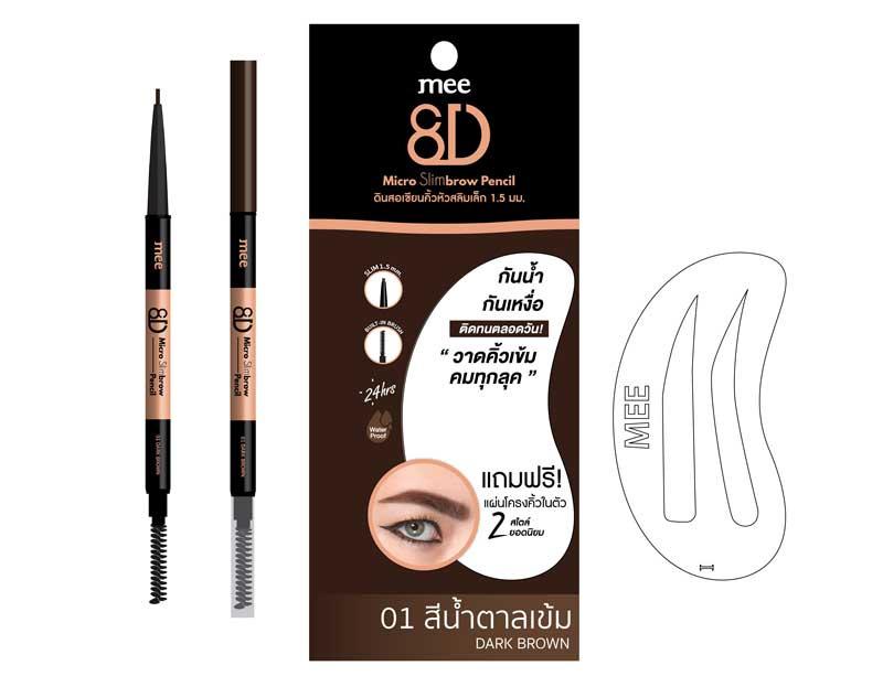 01 Mee ดินสอเขียนคิ้ว 8D Micro Slimbrow Pencil 0.05 กรัม