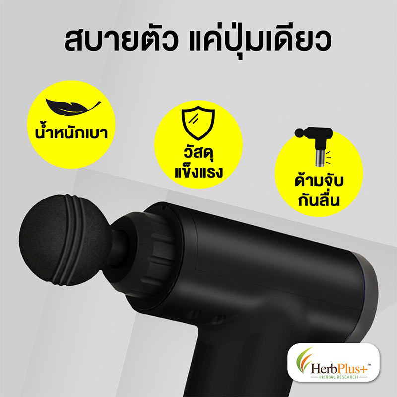 Herbplus Deep Tissue Massage Gun