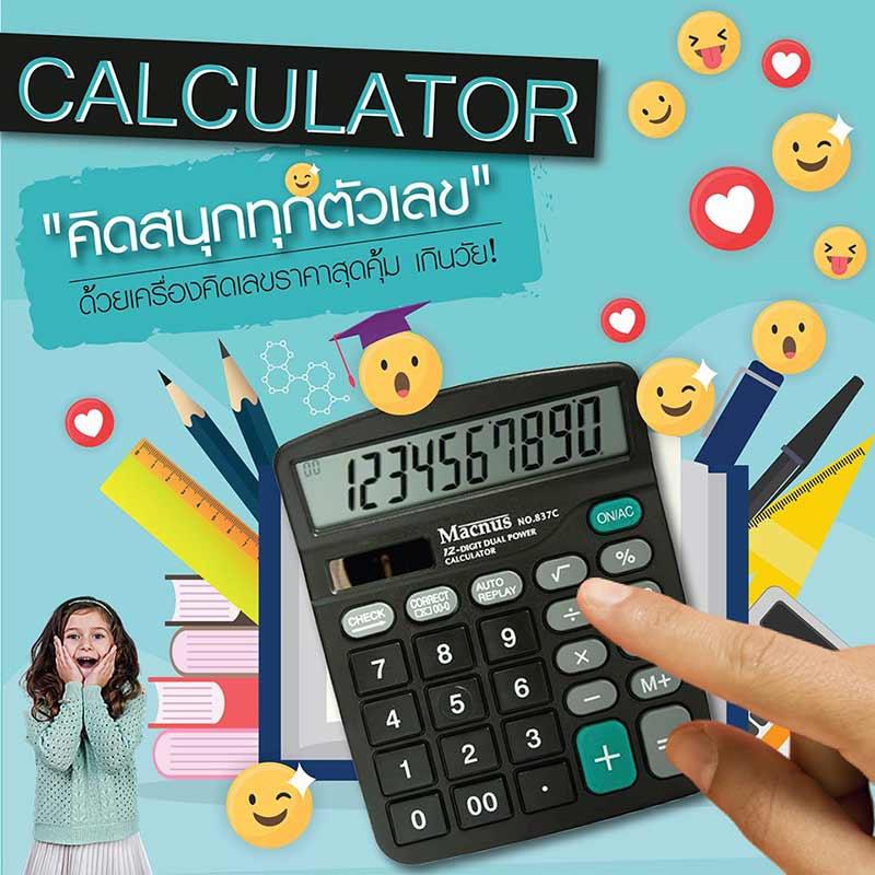 เครื่องคิดเลข No.837C Black Calculator 12Digits