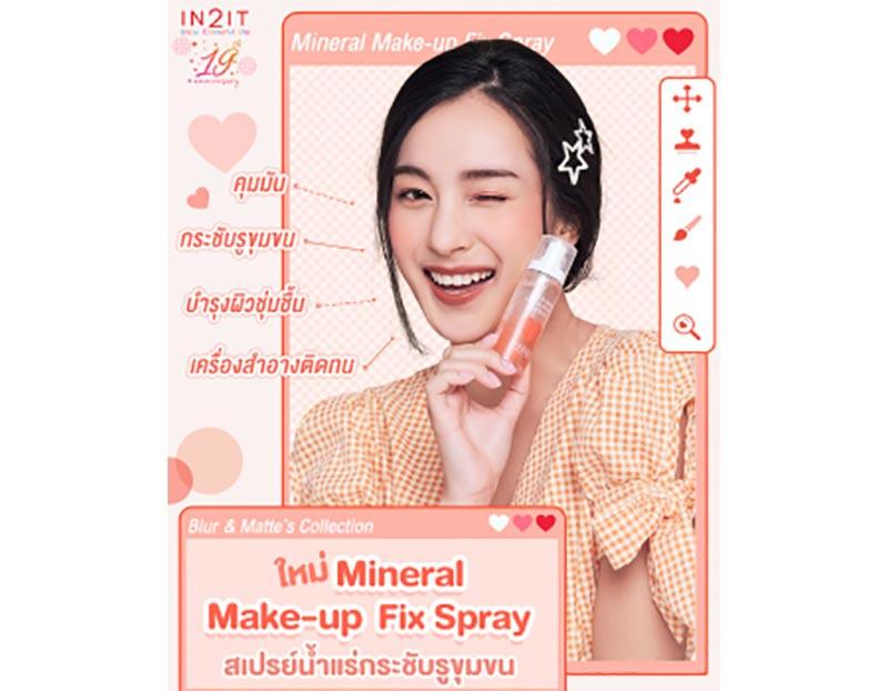 02 IN2IT สเปรย์น้ำแร่ Blur & Matte Mineral Make-up Fix Spray 50 มล.