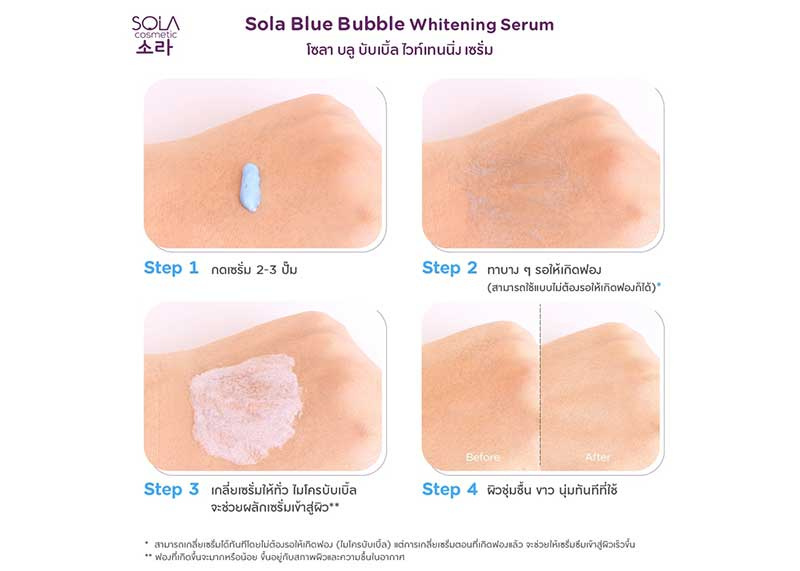 02 Sola เซรั่ม Blue Bubble Whitenting 7 มล. (6 ซอง)